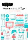 【中古】 デザイナーズハンドブック これだけは知っておきたいDTP・印刷の基礎知識 /アリカ(著者),オブスキュアイン…