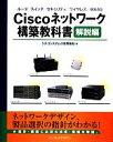 【中古】 Ciscoネットワーク構築教科書 解説編 ルータ/スイッチ/セキュリティ/ワイヤレス/WAAS /シスコシステム…