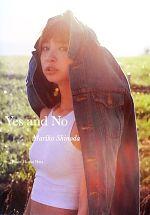 【中古】 篠田麻里子写真集 Yes and No Mariko Shinoda /Hiroto Hata,Koomi Kim【撮影】 【中古】afb