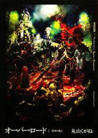 【中古】 オーバーロード(2) 漆黒の戦士 /丸山くがね【著】 【中古】afb