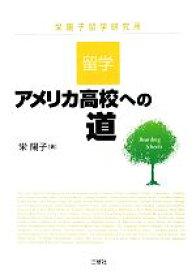 【中古】 留学・アメリカ高校への道 /栄陽子【著】 【中古】afb