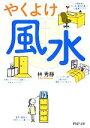 【中古】 やくよけ風水 PHP文庫/林秀靜【著】 【中古】afb