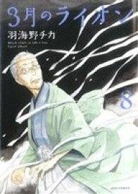 【中古】 3月のライオン(8) ジェッツC/羽海野チカ(著者) 【中古】afb