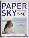 【中古】 PAPER SKY(40) 毎日ムック/旅行・レジャー・スポーツ(その他) 【中古】afb