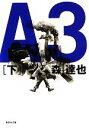 【中古】 A3(下) 集英社文庫/森達也【著】 【中古】afb