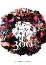 【中古】 フラワーリース・デザイン図鑑300 /フローリスト編集部【編】 【中古】afb