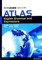 【中古】 アトラス総合英語 英語のしくみと表現 ATLAS English Grammar and Expressions /ロングマン辞書編集部【英文監修】,佐 【中古】afb