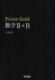 【中古】 Focus Gold 数学II+B 新課程用 /新興出版社啓林館  【中古】afb