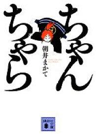 【中古】 ちゃんちゃら 講談社文庫/朝井まかて【著】 【中古】afb