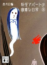 【中古】 妖怪アパートの幽雅な日常(8) 講談社文庫/香月日輪【著】 【中古】afb