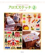 【中古】 Sweet&Lovelyクロスステッチ(2) /戸塚貞子【著】 【中古】afb