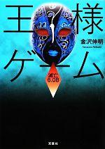 【中古】 王様ゲーム 滅亡6.08(4) 双葉文庫/金沢伸明【著】 【中古】afb