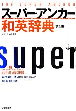 【中古】 スーパー・アンカー和英辞典 /山岸勝榮【編集主幹】 【中古】afb