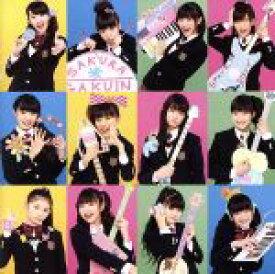 【中古】 My Graduation Toss(初回限定盤B)(DVD付) /さくら学院 【中古】afb