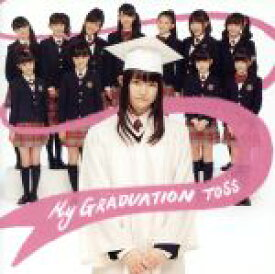 【中古】 My Graduation Toss /さくら学院 【中古】afb
