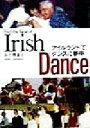 【中古】 アイルランドでダンスに夢中 /山下理恵子(著者) 【中古】afb