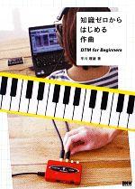 【中古】 知識ゼロからはじめる作曲 DTM for Beginners /平川理雄【著】 【中古】afb