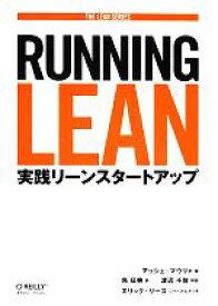 【中古】 Running Lean 実践リーンスタートアップ THE LEAN SERIES/アッシュマウリャ【著】,角征典【訳】,渡辺千賀【解説】,エリックリー 【中古】afb