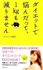 【中古】 ダイエットで悩んだって、1kgも減りません /EICO【著】 【中古】afb