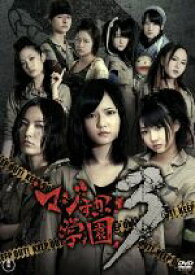 【中古】 マジすか学園3 スペシャルDVD−BOX /AKB48 【中古】afb