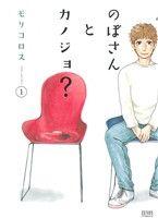 【中古】 のぼさんとカノジョ?(1) ゼノンC/モリコロス(著者) 【中古】afb