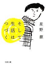 【中古】 そして生活はつづく 文春文庫/星野源【著】 【中古】afb