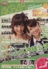 【中古】 AKB48パパラッツィ(Vol.2) AKB48全国ツアー2012公式追っかけブック 別冊週刊女性/週刊女性編集部(編者) 【中古】afb