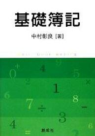 【中古】 基礎簿記 /中村彰良【著】 【中古】afb