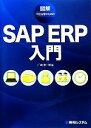 【中古】 図解IT担当者のためのSAP ERP入門 /厂崎敬一郎【著】 【中古】afb