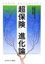 【中古】 「超保険」進化論 /「超保険」研究会【編】,中崎章夫【監修】 【中古】afb