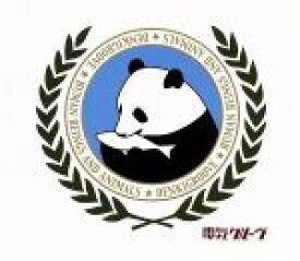 【中古】 人間と動物(初回生産限定盤)(DVD付) /電気グルーヴ 【中古】afb