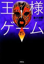 【中古】 王様ゲーム 滅亡6.11(5) 双葉文庫/金沢伸明【著】 【中古】afb