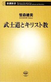 【中古】 武士道とキリスト教 新潮新書/笹森建美【著】 【中古】afb