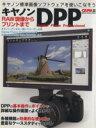 【中古】 キャノンDPP ROW現象からプリントまで Gakken Camera Mook/趣味・就職ガイド・資格(その他) 【中古】afb
