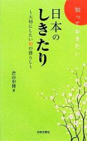 【中古】 知っておきたい日本のしきたり 大切にしたい和の暮らし 日文新書日文PLUS/渋谷申博【著】 【中古】afb