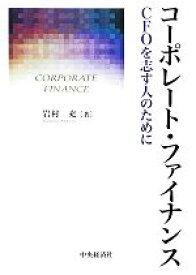 【中古】 コーポレート・ファイナンス CFOを志す人のために /岩村充【著】 【中古】afb