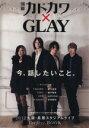 【中古】 別冊カドカワ×GLAY /GLAY(著者) 【中古】afb