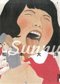 【中古】 Sunny(3) IKKI C/松本大洋(著者) 【中古】afb