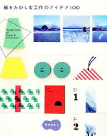 【中古】 紙をたのしむ工作のアイデア100 Design Book of Paper & Photo Item /岡崎直哉【著】 【中古】afb