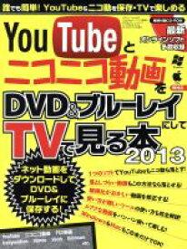 【中古】 YouTubeとニコニコ動画をDVD&ブルーレイにしてTVで見る本(2013) 三才ムック593/情報・通信・コンピュータ(その他) 【中古】afb