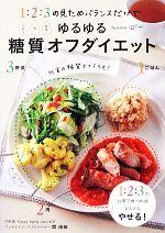 【中古】 ゆるゆる糖質オフダイエット 1ごはん:2肉:3野菜の見ためバランスだけで /関由佳【著】 【中古】afb