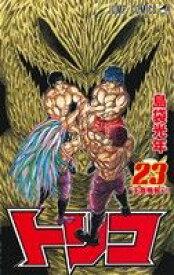 【中古】 トリコ(23) ジャンプC/島袋光年(著者) 【中古】afb