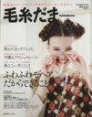 【中古】 毛糸だま(No.157 2013年春号) Let's knit series/実用書(その他) 【中古】afb