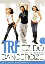 【中古】 TRF EZ DO DANCERCIZE DISC1 EZ DO DANCE 上半身集中プログラム /TRF 【中古】afb