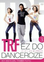 【中古】 TRF EZ DO DANCERCIZE DISC3 BOY MEETS GIRL 下半身集中プログラム /TRF 【中古】afb