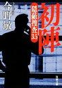 【中古】 初陣 隠蔽捜査3.5 新潮文庫/今野敏【著】 【中古】afb