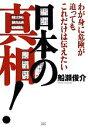 【中古】 日本の真相! わが身に危険が迫ってもこれだけは伝えたい /船瀬俊介【著】 【中古】afb