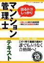【中古】 マンション管理士テキスト(平成25年度版) /ダイエックスマンション管理士試験対策プロジェクト【編著】 【中古】afb
