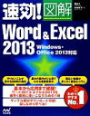 【中古】 速効!図解Word&Excel2013 Windows・Office2013対応 速効!図解シリーズ/東弘子,木村幸子【著】 【中古】afb