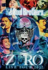 【中古】 三代目 J Soul Brothers LIVE TOUR 2012「0〜ZERO〜」 /三代目 J Soul Brothers 【中古】afb